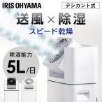 衣類乾燥除湿器 乾燥機 除湿器 サーキュレーター 衣類乾燥 サーキュレーター衣類乾燥除湿機 ホワイト IJD-I50 アイリスオーヤマ