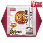 低温製法米のおいしいごはん レトルトご飯 レトルトごはん ご飯 パック ゆめぴりか ごはん 150g×3P 角型  450g アイリスフーズ あすつく
