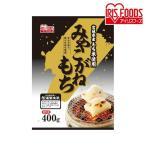 切りもち 切り餅 低温製法米の生切りもち  宮城県産みやこがね切餅 400g アイリスフーズ