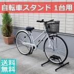 自転車スタンド 1台用 アイリスオーヤマ(期間限定セール)