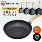 [IH対応]スキレットコートパン 28cm フライパン ブラック SKL-28IH アイリスオーヤマ