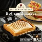 ホットサンドメーカー 直火 耳まで サンドウィッチ 1枚用 フライパン ランチ 朝食 弁当 ピクニック シングル GHS-S アイリスオーヤマ