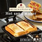 ホットサンドメーカー 直火 サンドウィッチ 耳まで 直火 2枚用 ダブル 昼食 朝食 弁当 子供 具だくさんホットサンドメーカー GHS-D アイリスオーヤマ