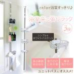 浴室突張りラック BLT-25 アイリスオーヤマ お風呂収納 浴室収納 ボトルラック シャンプーラック 突っ張りラック