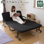 アイリスオーヤマ 折りたたみベッド セミダブル OTB-SD