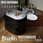 ショッピング炊飯器 炊飯器 3合 炊飯ジャー 米屋の旨み 銘柄炊き 分離式IHジャー炊飯器 RC-SA30-B ブラック アイリスオーヤマ