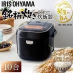 ショッピング炊飯器 炊飯器 炊飯ジャー 米屋の旨み 銘柄炊き ジャー炊飯器 10合 マイコン式 RC-MC10-B ブラック アイリスオーヤマ