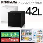 冷蔵庫 ノンフロン冷蔵庫 1ドア 42L(右) ホワイト AF42-WP アイリスオーヤマ