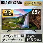 テレビ LUCA 4K対応テレビ 65インチ LT-65A620 ブラック アイリスオーヤマ:予約品