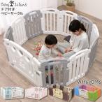 ベビーサークル サークル 赤ちゃん 柵 安全 11枚 安全対策 ベビーアイランド 88-818 (D)(セール) (おすすめ)