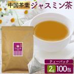 ジャスミン茶ティーパック 2g×100包   (D)【メール便】