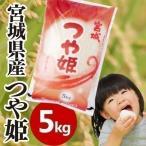 米5kg 送料無料 つや姫 宮城県産 安い お米 米 一等米 白米 うるち米 おいしい みやぎ つやひめ 5キロ 令和元年産 2019 タイムセール