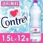 コントレックス 1500ml*12本 contrex