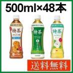 特茶緑茶 たまねぎなどの野菜に多く含まれ、脂肪分解酵素を活性化させる働きがあるポリフェノール「ケルセ...