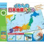 5才から★ エデュトイちず NEWくもんの日本地図パズル 知育玩具 学習玩具 ドリル くもん出版 日本パズル 地理の勉強 くもんのパズル 【取寄品】【TC】
