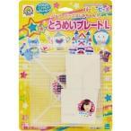 ショッピングビーズ パーラービーズ 22652 透明プレートL アイロンビーズ 型 透明型 透明プレート ドット絵 手芸 女の子 知育玩具 おもちゃ 子供