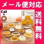 クッキー型 手軽に、きれいにつくれるチョコクッキー型 コウモリ・カボチャ・おばけ 000DL8004 貝印 【メール便】