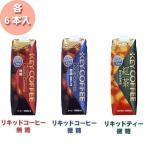 キーコーヒー(リキッドコーヒー無糖)(リキッドコーヒー微糖)(リキッドティー微糖)(1L、 6本入)(T)(K)(TD)