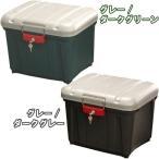 (送料無料)(お得な5個セット)密閉RVBOXカギ付 460 グレー/ダークグレー