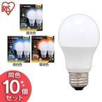 LED電球 E26 広配光 60形相当 昼光色 昼白色 電球色 LDA7D-G-6T62P LDA7N-G-6T62P LDA7L-G-6T62P(10個セット) アイリスオーヤマ