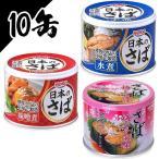 サバ缶 10缶 鯖缶 さば 缶詰 190g 国産 水煮 みそ煮 味噌煮 梅 梅しそ しそ 非常食 保存食 魚介 魚 日本のさば
