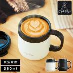 マグカップ ふた付き おしゃれ マグボトル 保温 保冷 コーヒー カフェデイズ 2wayふた付きマグカップ CD-2WT380 ホワイト ブラック アイリスオーヤマ