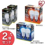 ショッピングled電球 LED 電球 LED電球 E26 広配光タイプ 60形相当 LDA7D-G-6T4・LDA7N-G-6T4・LDA8L-G-6T4 アイリスオーヤマ 2個セット