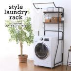 ランドリーラック 洗濯機ラック おしゃれ 収納 ラック アイリスオーヤマ ハンガーバー付きスタイルランドリーラック 洗濯機ラック HSLR-695