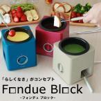 フォンデュブロック PR-SK001 阪和 チーズフォンデュ チョコフォンデュ アヒージョ バーニャカウダ 抹茶チョコフォンデュ 安全 人気 おしゃれ