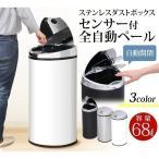 センサー付全自動ペール 68L ゴミ箱 ペール 蓋つき フタつき ステンレス ごみ箱 自動