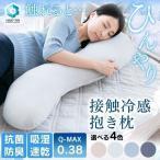 抱き枕 ひんやり クッション 冷たい 夏用 夏 冷感 枕 まくら クール 気持ちいい おしゃれ 女性 抗菌防臭 リバーシブル クール枕 接触冷感クール抱き枕 EIBP-001