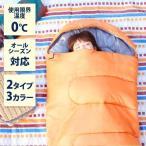 (セール)寝袋 コンパクト かわいい キッズ シュラフ 封筒タイプ・枕付き 選べる  M180-75・E200  アウトドア レジャー キャンプ  寝袋 コンパクト 封筒型(D)