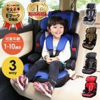 チャイルドシート 3歳 1歳 2歳 ジュニアシート 車 こども 子供 取り外し可能 10歳まで ベビーシート 長く使える 安全