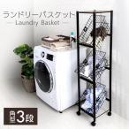 ランドリーバスケット 洗濯かご スリム おしゃれ 大容量 3段 ランドリー収納 洗濯収納 収納 省スペース 縦型 キャスター付き LBS-314 (D)