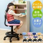 学習椅子 子供 おしゃれ 高さ調節 勉強椅子 学習チェア 学習机 勉強机 椅子 いす キャスタ 回転 子供部屋 新生活 入学 学童チェア 82689・82690 (D)