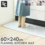キッチンマット 240 おしゃれ 洗える キッチンラグ マット 台所 キッチン フランネルキッチンマット 60×240cm FNR-K-6024 (D)