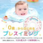 スイマーバ ベビー うきわ 首リング 浮き輪 赤ちゃん スイマーバー お風呂 グッズ バス用品 かわいい おしゃれ SWIMAVA 送料無料