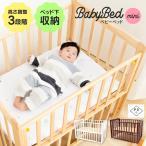 ベビーベッド ミニ ベビー ベッド 赤ちゃん 高さ調整 ストッパー キャスター 柵 サークル 安全 おしゃれ ナチュラル シンプル 寝具 WBC-9060 (D)