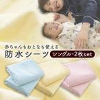 防水シーツ シングル ベビー おねしょシーツ 防水 シーツ 2枚組 100×210 赤ちゃん ベビー用品 おねしょ防水シーツ 介護用品 介護  ペット