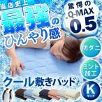 敷きパッド 夏用 マット キング ひんやり 冷たい 冷感 おしゃれ 洗える シーツ 夏 Q-MAX0.5接触冷感敷パッド K (D)