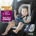 チャイルドシート isofix 3歳 1歳 2歳 10歳まで 安心 チャイルドシート ジュニアシート チャイルド ISOFIX (D)