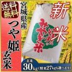 米 30kg お米 玄米 白米 つや姫 宮城県産 令和元年産 送料無料 精米 一等米 安い 30キロ ご飯 おいしい みやぎ つやひめ こめ