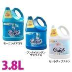 ダウニー コンフォート 3.8L 柔軟剤 洗濯用 フレグランス 香り あすつく