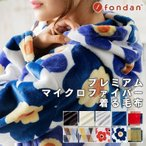 着る毛布 mofua レディース モフア ルームウェア モコモコ 冬 もこもこ 毛布 もうふ おしゃれ 着丈110cm プレミアムマイクロファイバー 全8色