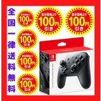 Nintendo Switch Proコントローラー 【任天堂純正品】 スイッチ 新品