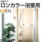 ロンカラー浴室用 レバーハンドル 0717-DSCA W 750 H 1732mm リクシル/