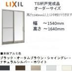 ショッピング網戸 網戸 巾250-1540mm 高さ211-1640mm オーダーサイズ リクシル トステムの網戸