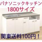 I型システムキッチン 1800 激安 パナソニック製 色や引出し、把手、サイズが選べるセミオーダー リビングステーションV