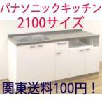 I型システムキッチン 2100 激安 パナソニック製 色や引出し、把手、サイズが選べるセミオーダー リビングステーションV