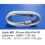 送料無料・新品★Apple純正 Lightning - USBケーブル 2m アップル正規品 ライトニングケーブル 2m iPhone 7 6 5 iPad iPod 用★